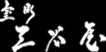 【公式サイト】室町 三谷屋は神田~日本橋で個室で接待を